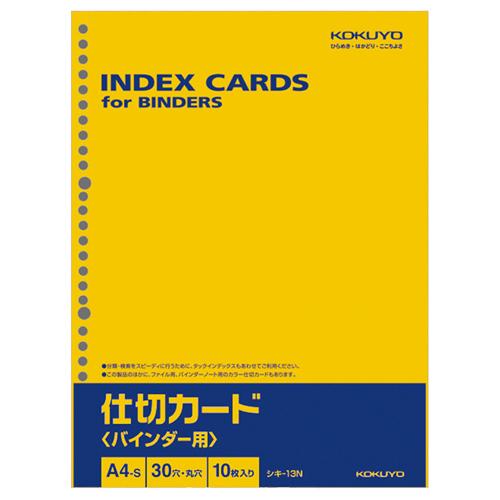 コクヨ 仕切カード(バインダー用) A4タテ 30穴 シキ-13N 1パック(10枚)