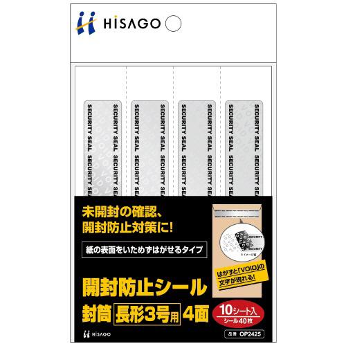 ヒサゴ 開封防止シール 封筒用 長形3号用 4面 A6 OP2425 1パック(10シート)