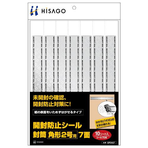 ヒサゴ 開封防止シール 封筒用 角形2号用 7面 A4 OP2427 1パック(10シート)