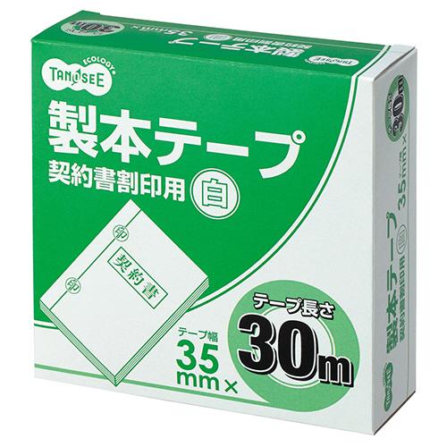 TANOSEE 製本テープ 契約書割印用 35mm×30m ホワイト 1巻