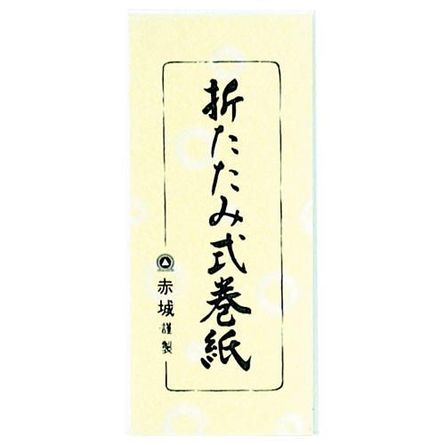 赤城 折たたみ式巻紙 195×1300mm マ290 1冊