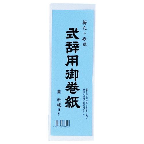 赤城 式辞用御巻紙 260×1500mm マ390 1冊