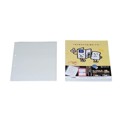 キングジム キングホルダー 封筒タイプ マチ付 A4タテ 乳白 782-10 1パック(10枚)