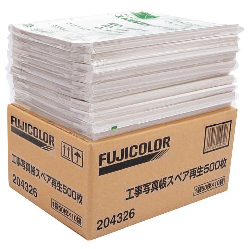 フジカラー販売 フジカラー工事用写真帳L スペア台紙業務用パック 204326 1パック(500枚)