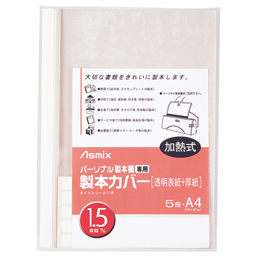 アスカ パーソナル製本機専用 製本カバー A4 背幅1.5mm ホワイト BH-301 1パック(5冊)