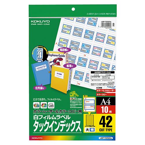 コクヨ カラーレーザー&カラーコピー用タックインデックス(フィルムラベル) 大 42面 27×34mm 青 LBP-T2591B 1冊(10シート)