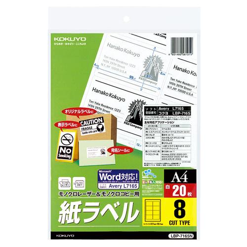 コクヨ モノクロレーザー&モノクロコピー用 紙ラベル(スタンダードラベル) A4 8面 99.1×67.7mm LBP-7165N 1冊(20シート)