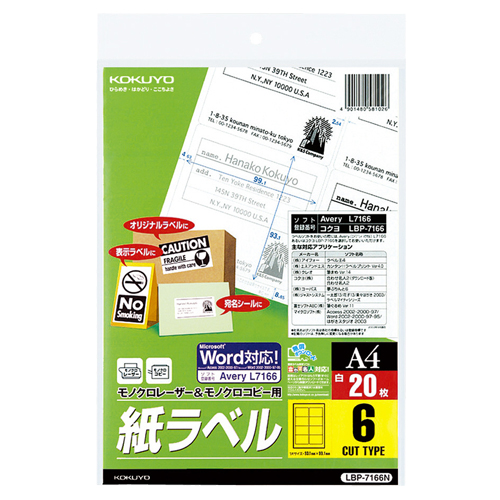 コクヨ モノクロレーザー&モノクロコピー用 紙ラベル(スタンダードラベル) A4 6面 99.1×93.1mm LBP-7166N 1冊(20シート)