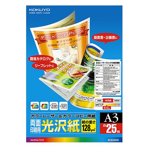 コクヨ カラーレーザー&カラーコピー用紙 両面光沢紙 A3 LBP-FG1830 1冊(25枚)