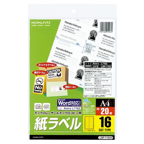 コクヨ モノクロレーザー&モノクロコピー用 紙ラベル(スタンダードラベル) A4 16面 99.1×33.9mm LBP-7162N 1冊(20シート)