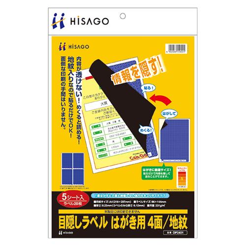 ヒサゴ 目隠しラベル はがき用4面/地紋 A4 ラベルサイズ96×144mm OP2401 1冊(5シート)