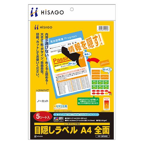 ヒサゴ 目隠しラベル A4 全面 OP2402 1冊(5シート)