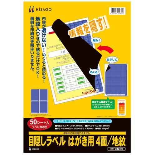 ヒサゴ 目隠しラベル はがき用4面/地紋 A4 ラベルサイズ96×144mm GB2401 1冊(50シート)