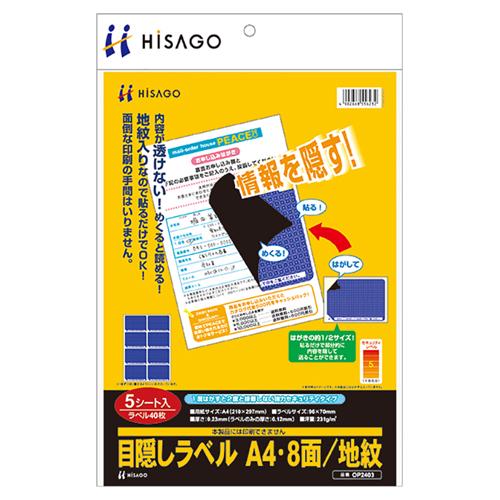 ヒサゴ 目隠しラベル はがき用8面/地紋 A4 ラベルサイズ96×70mm OP2403 1冊(5シート)