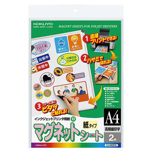 コクヨ インクジェットプリンタ用マグネットシート マット紙 A4 KJ-MS51N 1冊(2枚)