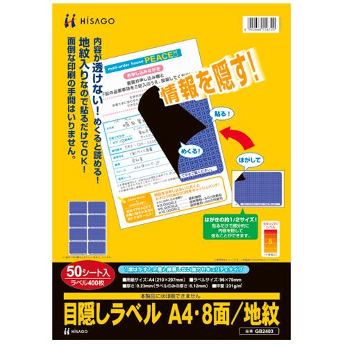 ヒサゴ 目隠しラベル はがき用8面/地紋 A4 ラベルサイズ96×70mm GB2403 1冊(50シート)