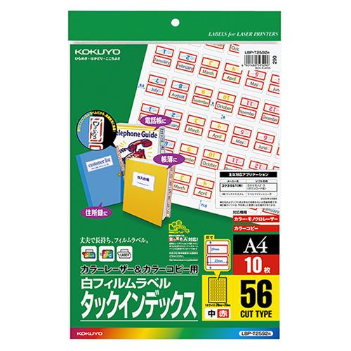 コクヨ カラーレーザー&カラーコピー用タックインデックス(フィルムラベル) 中 56面 23×29mm 赤 LBP-T2592R 1冊(10シート)