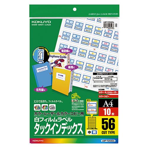 コクヨ カラーレーザー&カラーコピー用タックインデックス(フィルムラベル) 中 56面 23×29mm 青 LBP-T2592B 1冊(10シート)