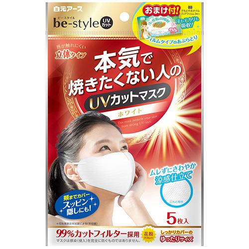 白元アース be-style UVカットマスク ホワイト 1パック(5枚)