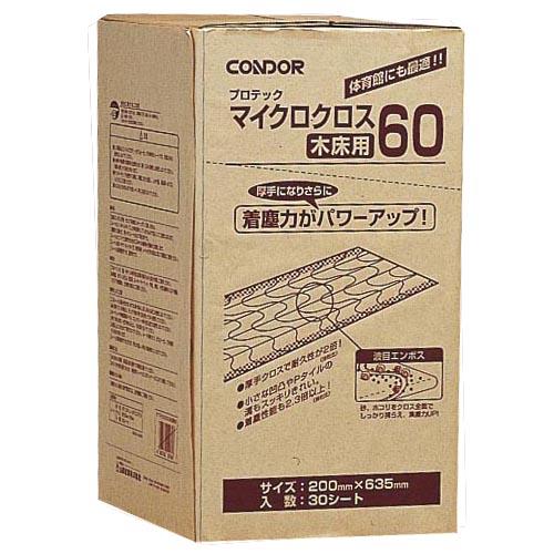 山崎産業 マイクロクロス木床用60 200×635mm M0362-060X-MB 1パック(30枚)
