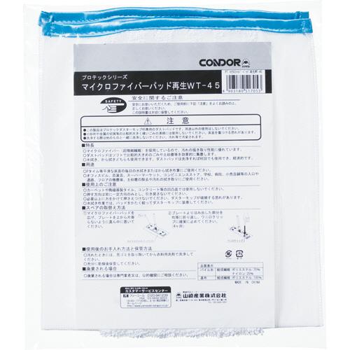 山崎産業 マイクロファイバーパッド再生45 ウエットシート 205×480mm M0512-045X-MB 1枚