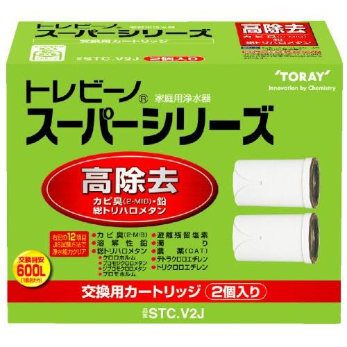 東レ トレビーノ スーパーシリーズ 交換用カートリッジ 高除去(12項目クリア)タイプ STC.V2J 1パック(2個)