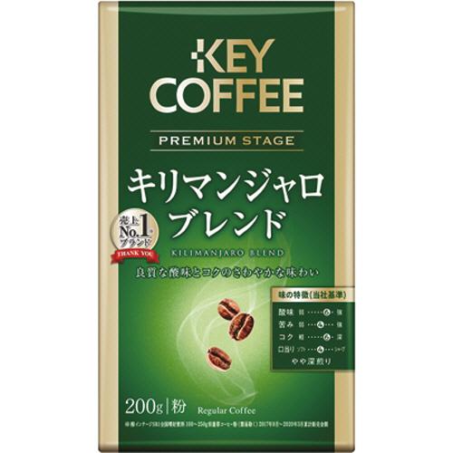 キーコーヒー VP(真空パック) キリマンジェロブレンド 200g(粉) 1パック