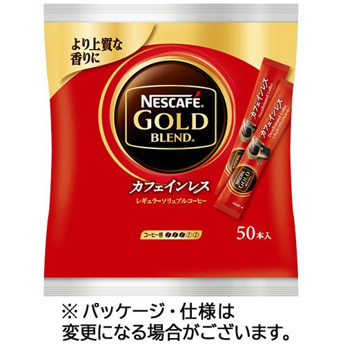 ネスレ ネスカフェ ゴールドブレンド カフェインレススティック 1箱(50本)