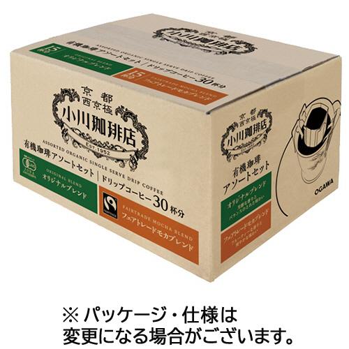 小川珈琲 小川珈琲店 有機珈琲アソートセット ドリップコーヒー 1パック(30袋)