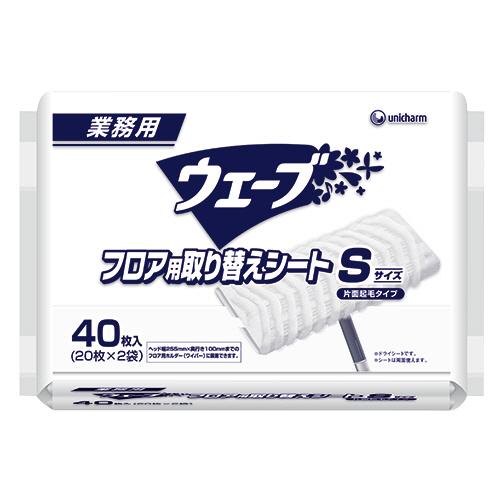 ユニ・チャーム 業務用ウェーブフロア用取り替えシート S 1パック(40枚)