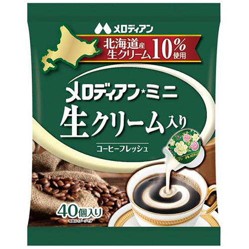 メロディアン 生クリーム入り コーヒーフレッシュ 5ml 1袋(40個)
