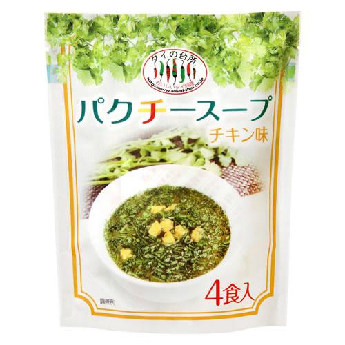 アライドコーポレーション タイの台所 パクチースープ チキン 1パック(4食)