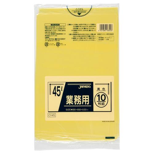 ジャパックス カラーポリ袋 黄 45L CY45 1パック(10枚)