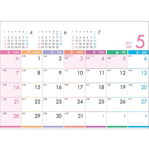 九十九商会 卓上カレンダー パステルカラースケジュール 2017年版 SG927-2017 1冊