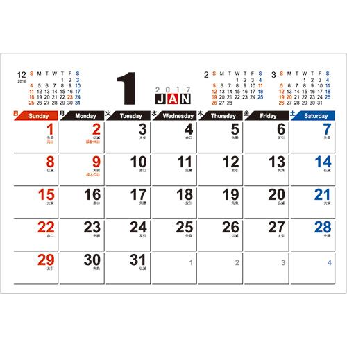 九十九商会 卓上カレンダー スタンドスケジュール 2017年版 KY127-2017 1冊