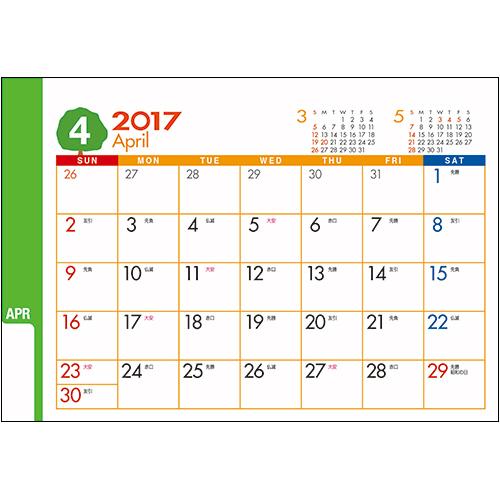 九十九商会 卓上カレンダー エコグリーン 2017年版 YG208-2017 1冊