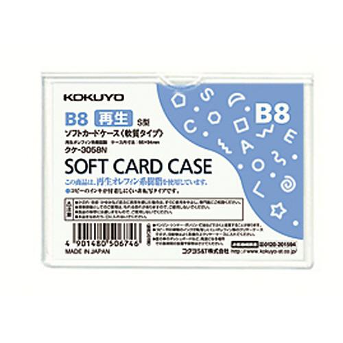コクヨ ソフトカードケース(軟質) B8 クケ-3058N 1枚