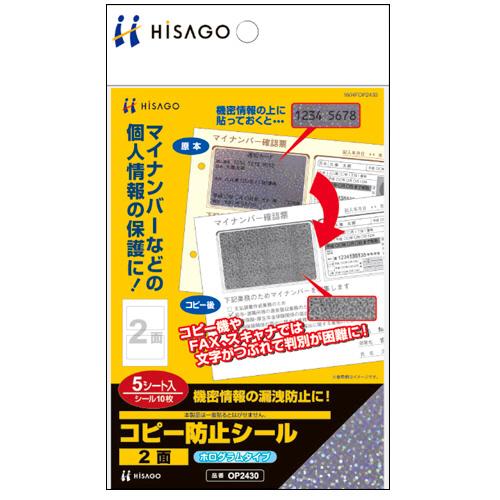 ヒサゴ コピー防止シール ホログラムタイプ 2面 OP2430 1冊(5シート)