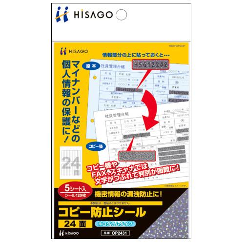 ヒサゴ コピー防止シール ホログラムタイプ 24面 OP2431 1冊(5シート)