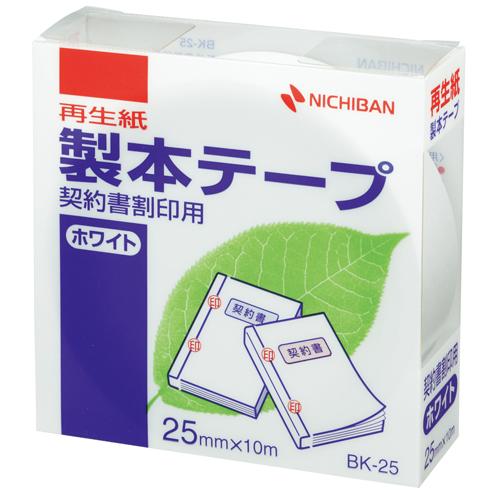 ニチバン 製本テープ契約書割印用 25mm×10m 白 BK-2535 1巻