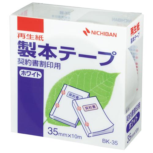 ニチバン 製本テープ契約書割印用 35mm×10m ホワイト BK-3535 1巻