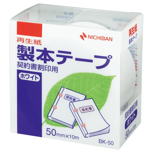 ニチバン 製本テープ契約書割印用 50mm×10m ホワイト BK-5035 1巻