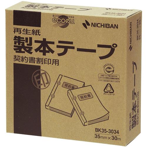 ニチバン 製本テープ業務用 契約書割印用 35mm×30m 白 BK35-3034 1巻