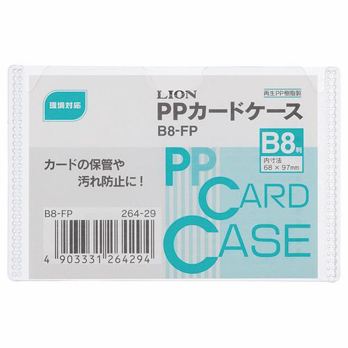 ライオン事務器 PPカードケース 硬質タイプ B8 再生PP B8-FP 1枚