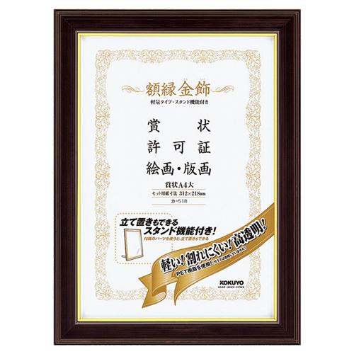 コクヨ 額縁(金飾) 軽量タイプ・スタンド付 A4大 カ-518 1枚