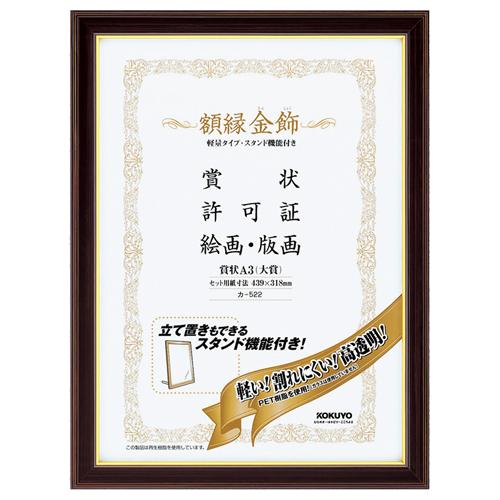 コクヨ 額縁(金飾) 軽量タイプ・スタンド付 A3(大賞) カ-522 1枚