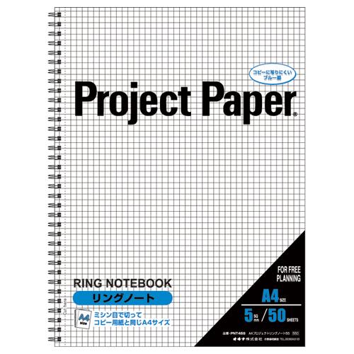 オキナ プロジェクトリングノート A4 5mm方眼罫 50枚 PNA4S 1冊