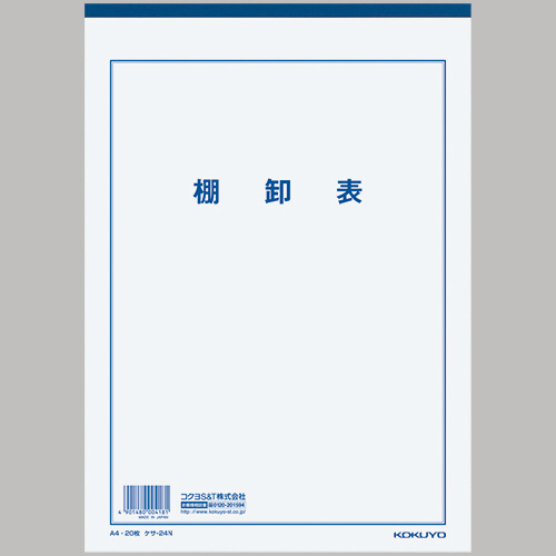コクヨ 決算用紙 棚卸表 A4 厚口上質紙 33行 20枚 ケサ-24N 1冊