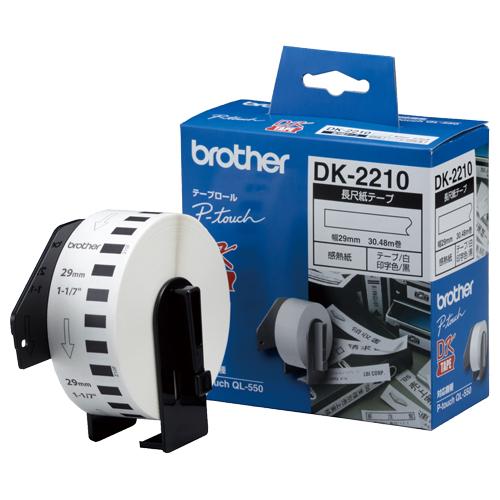 ブラザー ピータッチ DKテープ 長尺紙テープ 29mm×30.48m 白/黒文字 DK-2210 1個