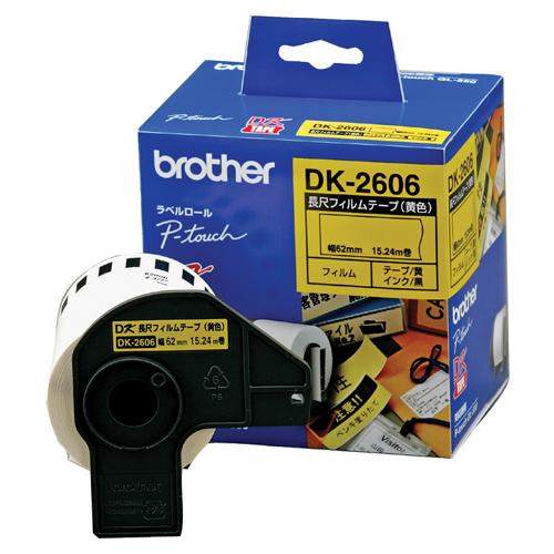 ブラザー ピータッチ DKテープ 長尺フィルムテープ(黄色) 62mm×15.24m 黄/黒文字 DK-2606 1個